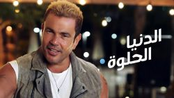 Amr Diab – El Donia El Helwa