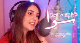 Asala Maleh – Toul Ma E7na Sawa