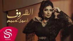 Aseel Hameem – El Thorouf