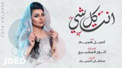 Aseel Hameem – Enta Kolshay