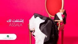 Assala – Eshtagt lak