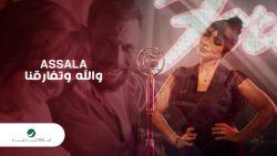 Assala – Wallah W Tifaragna