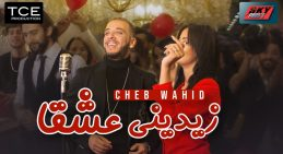Cheb Wahid – Zidini 3ich9ane