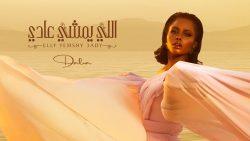 Dalia – Elly Ymshy 3ady