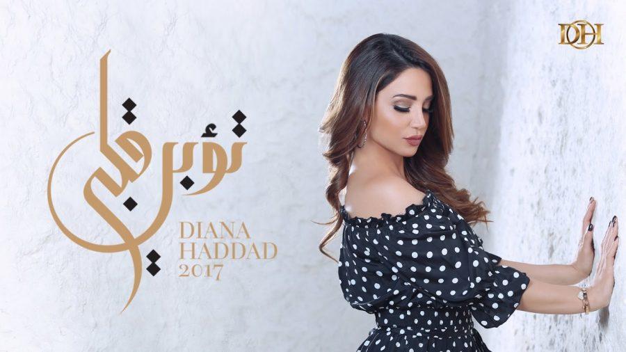 dianahaddad_taabrqalbi