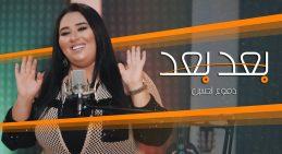Dumooa Tahseen – Ba3ad Ba3ad