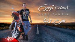 Ehab Tawfik – Heya Donya