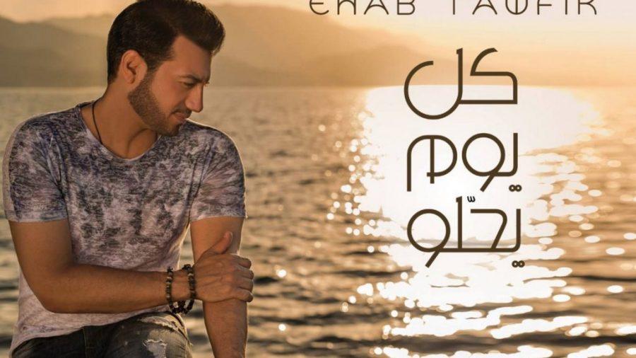 ehab-tawfik-kol-youm-yehlaw-album-1024x626