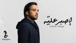 Eida Al Menhali – Asbour 3laya