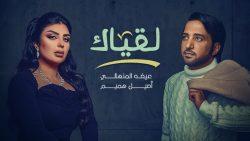 Eida Al Menhali & Aseel Hameem – Logiak