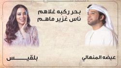 Eida Al Menhali & Balqees – Bahr Rikbah Ghalahm