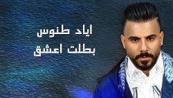 Eyad Tannous – Batalet Eshaq