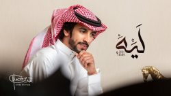 Fahad Bin Fasla  – Leeh