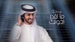 Fahad Bin Fasla  – Magder Akhonek