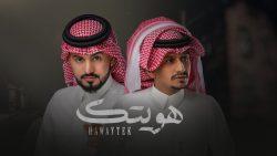 Ghreeb Al Mokhles ft. Abdullah Al Mokhles – Hawaytek