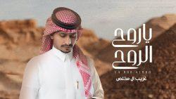Ghreeb Al Mokhles – Ya Rooh Alrooh