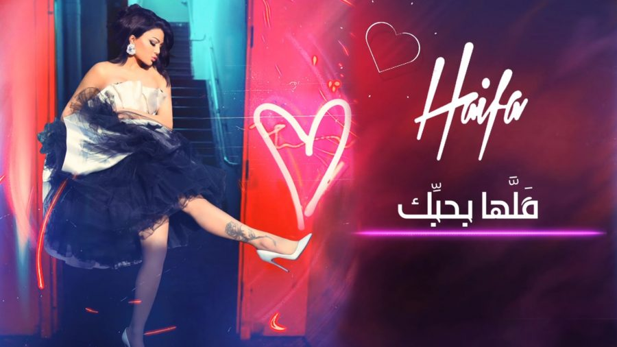 haifa wehbe allaha behibik