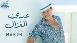Hakim – Adda El Ghazal