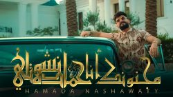 Hamada Nashawaty – Majnunk Ana