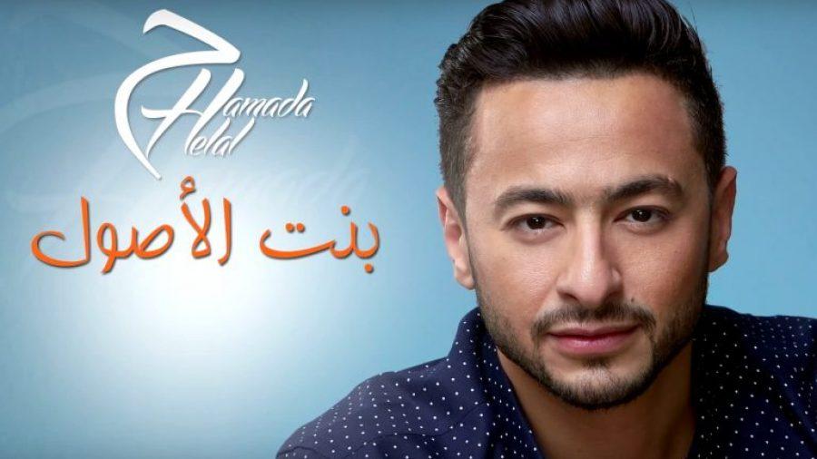 hamada_helal_bent_el_osoll-768x468