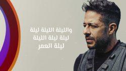 Hamaki – Leilet El Omr