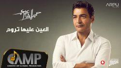 Hamid El Shaeri – EL 3en 3aliha Troh
