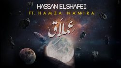 hassan el shafei hamza namira emlaq