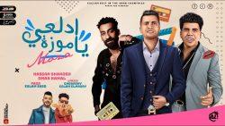 Hassan Shakosh & Omar Kamal – Adl3y Ya Moza