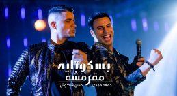 Hassan Shakoush ft. Hamada Magdy – Baskotaya M2armesha