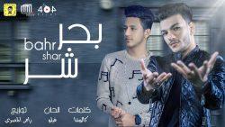 Hoda Bondok & Ahmed Abdo – Ba7r Shar
