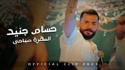 Hossam Jneed – Sahra Saba7i