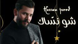 Hossam Jneed – Sho Nsak