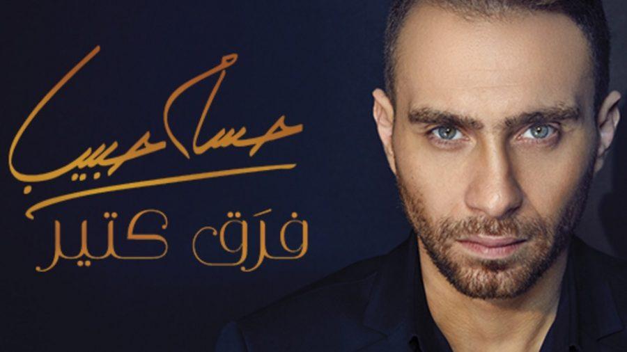 hossam_habibi_faraakteer_album2016