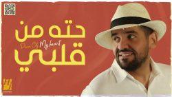 Hussain Al Jassmi – 7eta Men Alby (Piece Of My Heart)