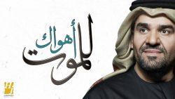 Hussain Al Jassmi – Ahwak Lelmot