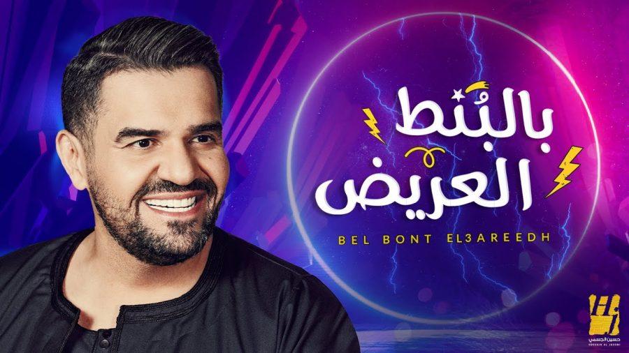 Hussain Al Jassmi – Bel Bont El3areedh