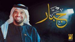 Hussain Al Jassmi – Jabbar