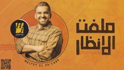 Hussain Al Jassmi – Melfet El An'6aar