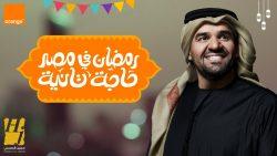 Hussain Al Jassmi – Ramadan Fi Masr Haga Tanya