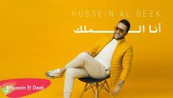 Hussein Al Deek – Ana Al Malek
