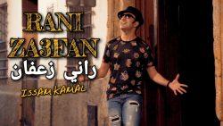 Issam Kamal – Rani Zaafan