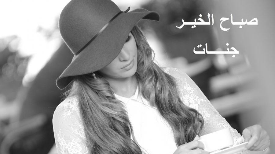 jannat_sabah_el_kheer