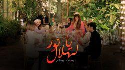 Karima Gouit ft. Marouan Assil – Nour Lahlal