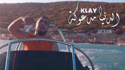 Klay – Denya Mad3ouka