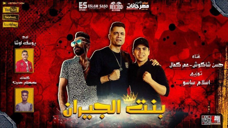 Lyrics: Hassah Shakosh & Omar Kamal – Bent El Geran