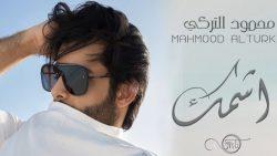 Mahmoud Al Turky – Ashmk