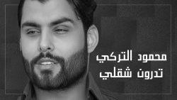 Mahmoud Al-Turky – Tadrun Shqali