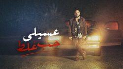 Mahmoud El Esseily – Hob Ghalat