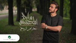 Majid Al Mohandis – Haram Trooh