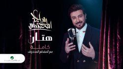 Majid Al Mohandis – Hattan